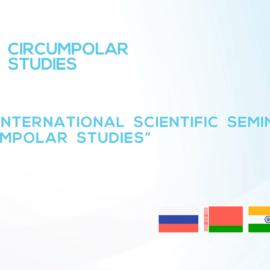 Первый международный научный семинар «Circumpolar Studies»